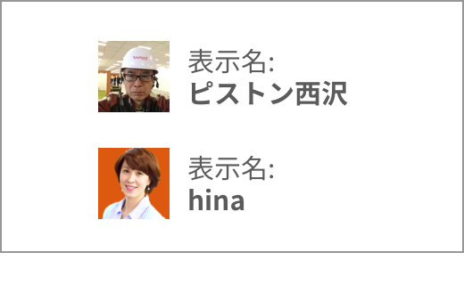 ピストン西沢さん、hinaさん