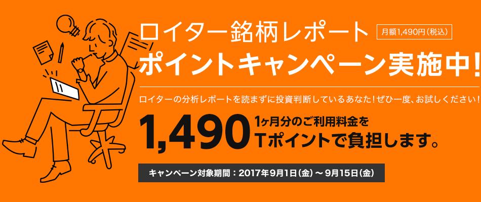 ロイター銘柄レポート ポイントキャンペーン実施中!