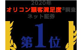 2020年オリコン顧客満足度®調査 ネット証券 第1位