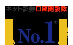 ネット証券口座開設数 No.1(※1)