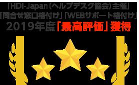 「HDI-Japan(ヘルプデスク協会)主催」「問合せ窓口格付け」「WEBサポート格付け」2019年度「最高評価」獲得