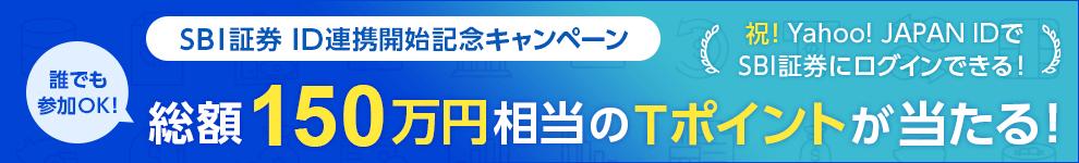 SBI証券 ID連携開始記念キャンペーン 祝! Yahoo! JAPAN IDでSBI証券にログインできる! 誰でも参加OK! 総額150万円相当のTポイントが当たる!