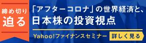 Yahoo!ファイナンスセミナー