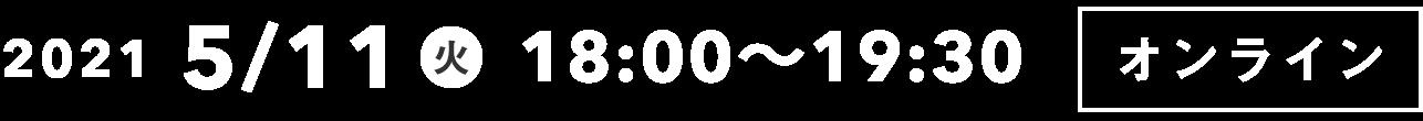 2021/5/11(火)18:00〜19:30 オンライン