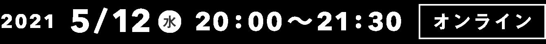 2021/5/12(水)20:00〜21:30 オンライン