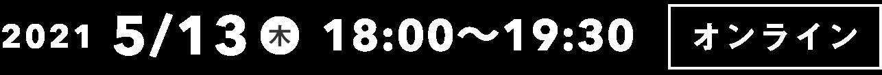 2021/5/13(木)18:00〜19:30 オンライン