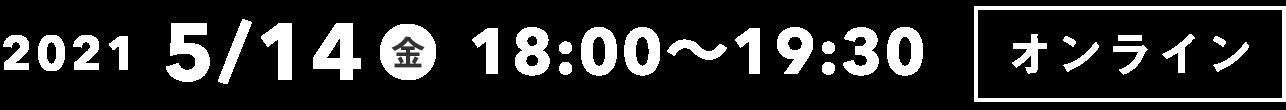 2021/5/14(金)18:00〜19:30 オンライン