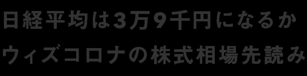 日経平均は3万9千円になるか ウィズコロナの株式相場先読み