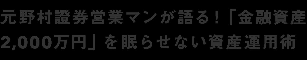元野村證券営業マンが語る!「金融資産2,000万円」を眠らせない資産運用術