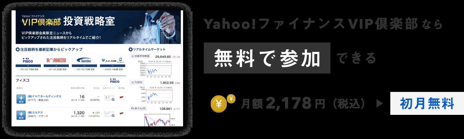 Yahoo!ファイナンスVIP倶楽部なら無料で参加できる 月額2,178円(税込)初月無料