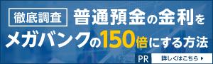 【PR】証券コネクト口座