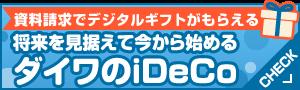 【PR】ダイワのiDeCo