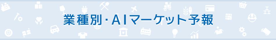 業種別・AIマーケット予報