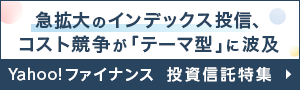 Yahoo!ファイナンス 投資信託特集