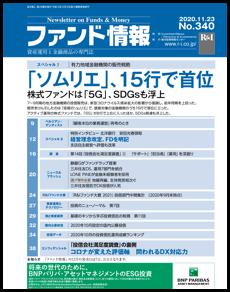 「ファンド情報」No.340(2020年11月23日発行)
