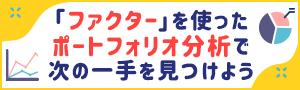 ファクター分析