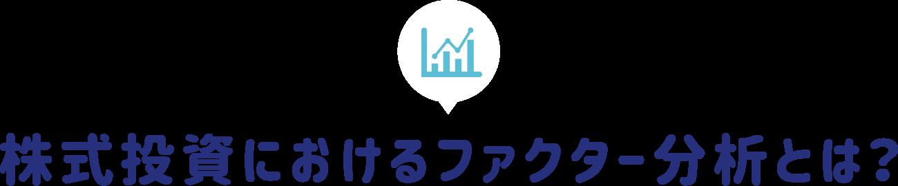 株式投資におけるファクター分析とは?