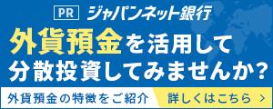 JNB外貨口座開設