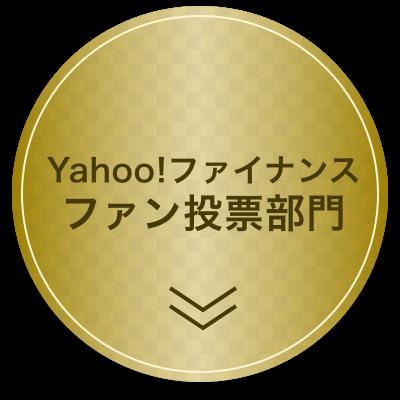 Yahoo!ファイナンス ファン投票部門