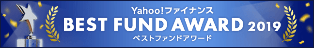 Yahoo!ファイナンス ベストファンドアワード2019