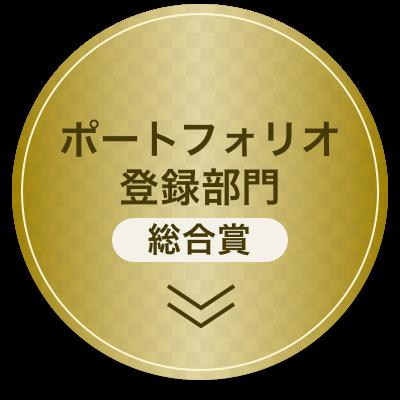 ポートフォリオ登録部門(総合賞)