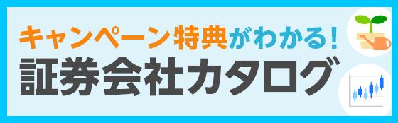 キャンペーン特典がわかる! 証券会社カタログ