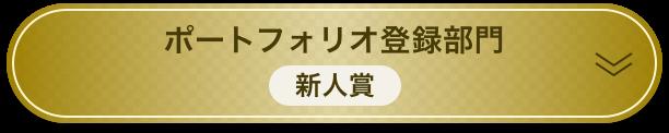 ポートフォリオ登録部門(新人賞)