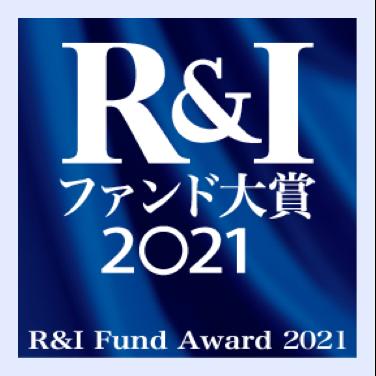 R&Iファンド大賞2021