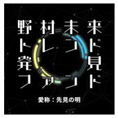 ファンド特徴のイメージ図(野村アセットマネジメント株式会社)