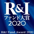 R&Iファンド大賞2020 ロゴ