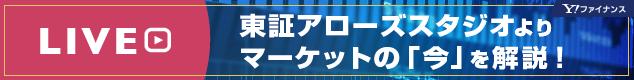 【LIVE】マーケットの「今」を生解説!