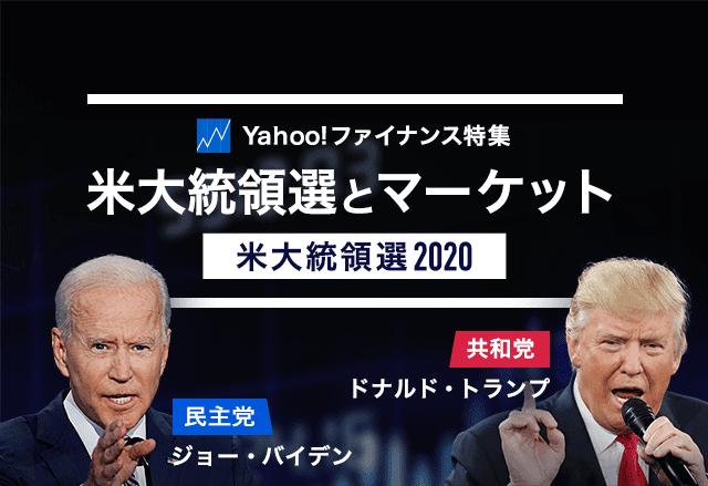 速報 開票 アメリカ 大統領 アメリカ大統領選挙2020: 日本経済新聞