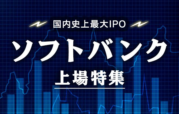 国内史上最大IPO ソフトバンク上場特集