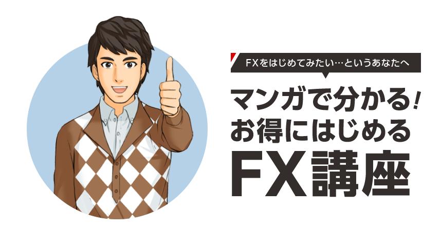 FXをはじめてみたいというあなたへ マンガで分かる!お得にはじめるFX講座