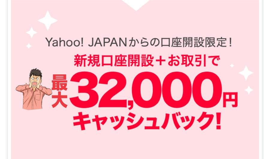 Yahoo! JAPANからの口座開設限定!新規口座開設+お取引で最大32,000円キャッシュバック!