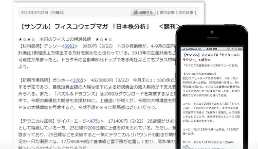 ニュース記事のように読める「ウェブマガジン」と、ボリュームが魅力の「レポート」