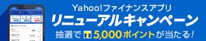アプリリニューアルキャンペーン