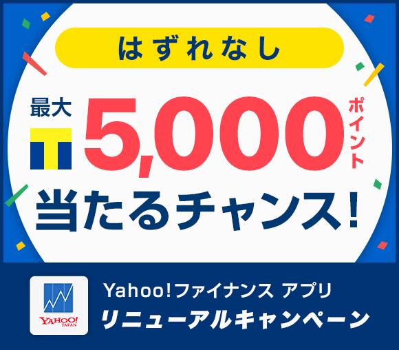 Yahoo!ファイナンスアプリ リニューアルキャンペーン