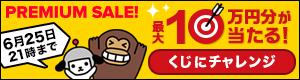 毎日引ける! 6月25日21時まで 最大10万円分が当たる! PREMIUM SALE ハズレなし! くじにチャレンジ