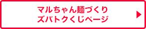 マルちゃん麺づくり ズバトクくじページ