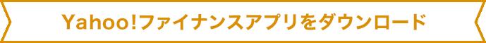 Yahoo!ファイナンスアプリをダウンロード