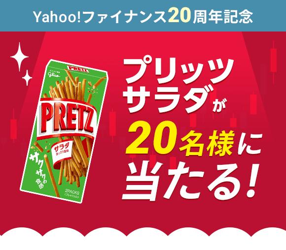Yahoo!ファイナンス20周年記念 アプリダウンロードで投資家気分!抽選で賞品ゲット!