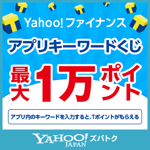 Yahoo!ファイナンス キーワードくじ