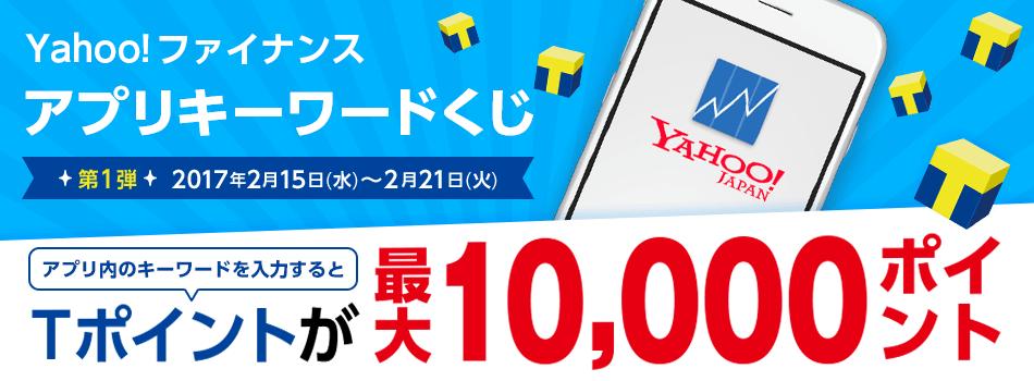 【最大10,000ポイント】Yahoo!ファイナンスアプリ内のキーワードを入力してTポイントをあてよう!