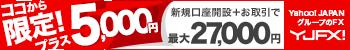 Yahoo! JAPANグループのFX口座開設特別キャンペーン!