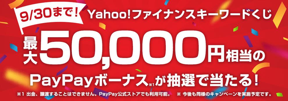 PayPayボーナス最大50,000円相当が抽選で当たる!