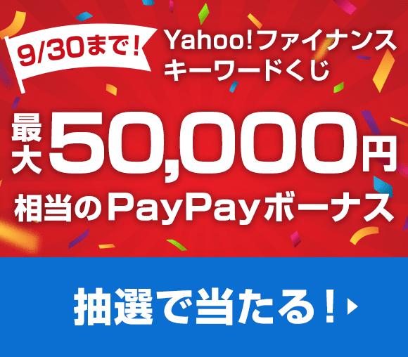 Yahoo!ファイナンスキーワードくじ