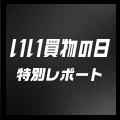 「今が買いどき日本株、厳選11銘柄」をまとめた特別レポート、販売開始!