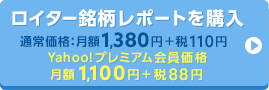 ロイター銘柄レポートを購入 通常価格:月額1,380円 + 税110円 Yahoo!プレミアム会員価格:月額1,100円 + 税88円