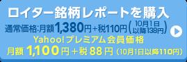 ロイター銘柄レポートを購入 通常価格:月額1,380円 + 税110円(10月1日以降138円) Yahoo!プレミアム会員価格:月額1,100円 + 税88円(10月1日以降110円)